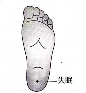 失眠 ツボ