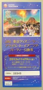 JALパーティ券